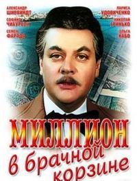Million v bracsnoje korzine (1986)