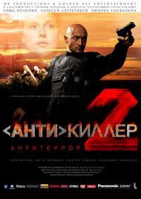 killer² (2003)