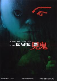 Gin gwai 2  (2004)