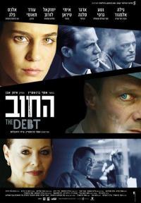 The Debt (2007)