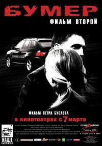 Bumer: Film vtoroy (2006)