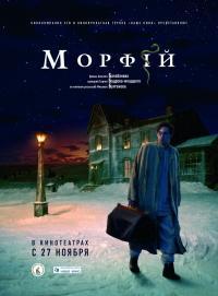 Morfij (2008)