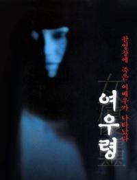 Joyû-rei (1996)