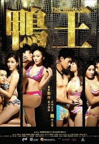 Aap wong (2015)