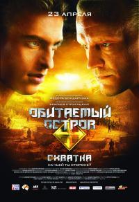 Obitajemij osztrov: szhvatka (2009)