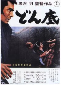 Donzoko (1957)