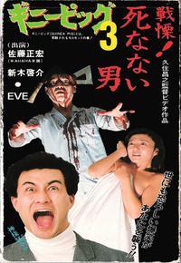 Ginî piggu 3: Senritsu! Shinanai otoko (1986)