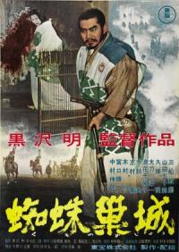 Kumonosu jo (1957)