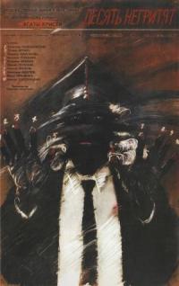 Deszjat negrityat (1987)