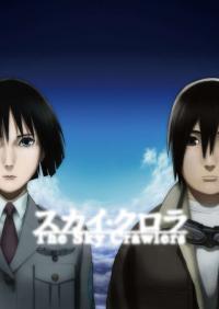 Sukai kurora (2008)