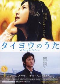 Taiyô no uta (2006)