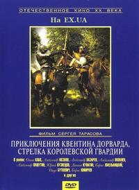 Prikljucsenyija Kventina Dorvarda sztrelka korolevszkoj gvargyij (1988)