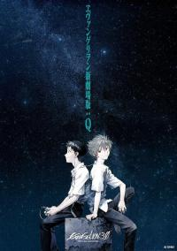Evangerion shin gekijôban: Kyu (2012)