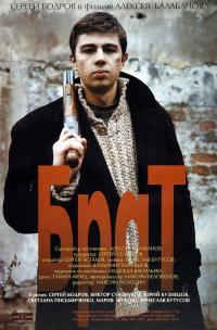 Brat (1997)
