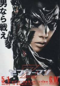Zeburâman: Zebura Shiti no gyakushû (2010)