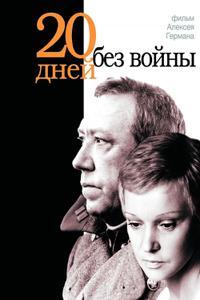 Dvadcaty dnyej bez vojnü (1976)