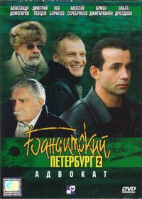 Banditskiy Peterburg: Advokat (2000)