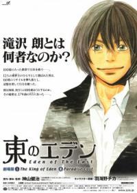 Higashi no Eden Gekijôban II: Paradise Lost (2010)
