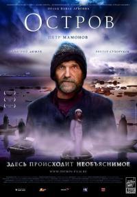 Osztrov (2006)