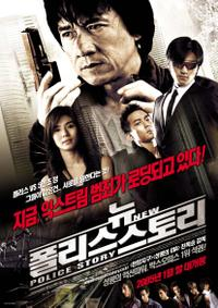 Xin jing cha gu shi (2004)