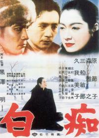 Hakuchi (1951)