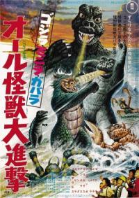 Gojira-Minira-Gabara: Oru kaijû daishingeki (1969)