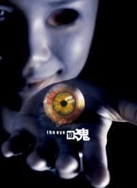 Gin gwai 10 (2005)