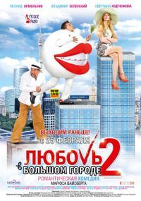 Lyubov v bolshom gorode 2 (2010)